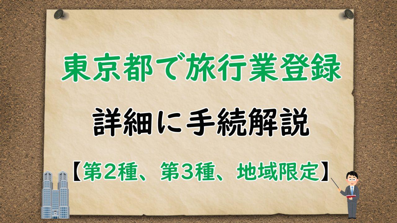 東京都の旅行業新規登録手続解説【第2種、第3種、地域限定旅行業】