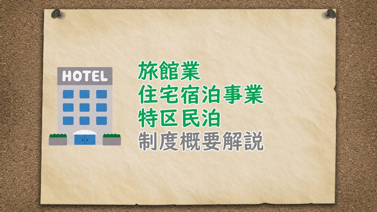 旅館業、住宅宿泊事業、特区民泊の制度概要解説
