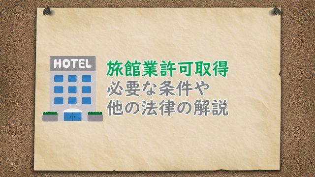 旅館業の許可に必要な条件